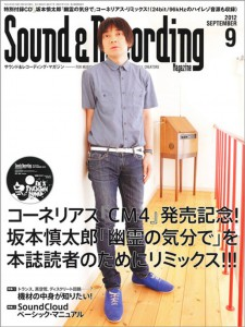 news_large_soundandrecording_cover_120807