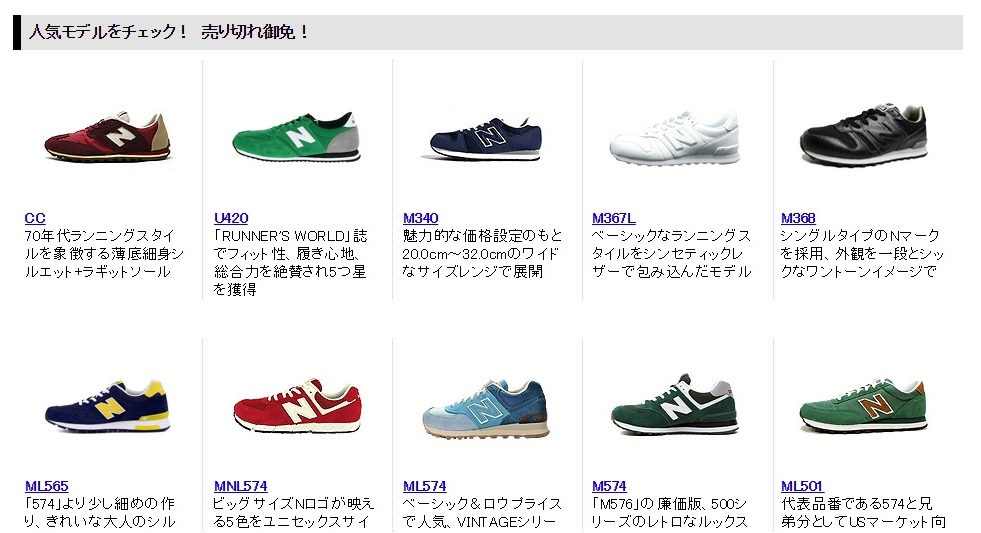 http://topics.shopping.yahoo.co.jp/sale/whatshot/fashion/00052/index.html?sc_i=shp_pc_cate_rcmd_13457/2495_ImagePromotion_3