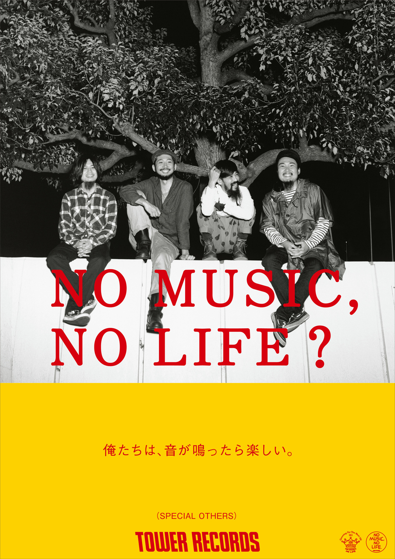 http://towerrecordsjapan-nmnl.tumblr.com/post/31377828957/special-others-2012-9-11