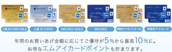 http://www.micard.co.jp/card/micard2/index.jsp