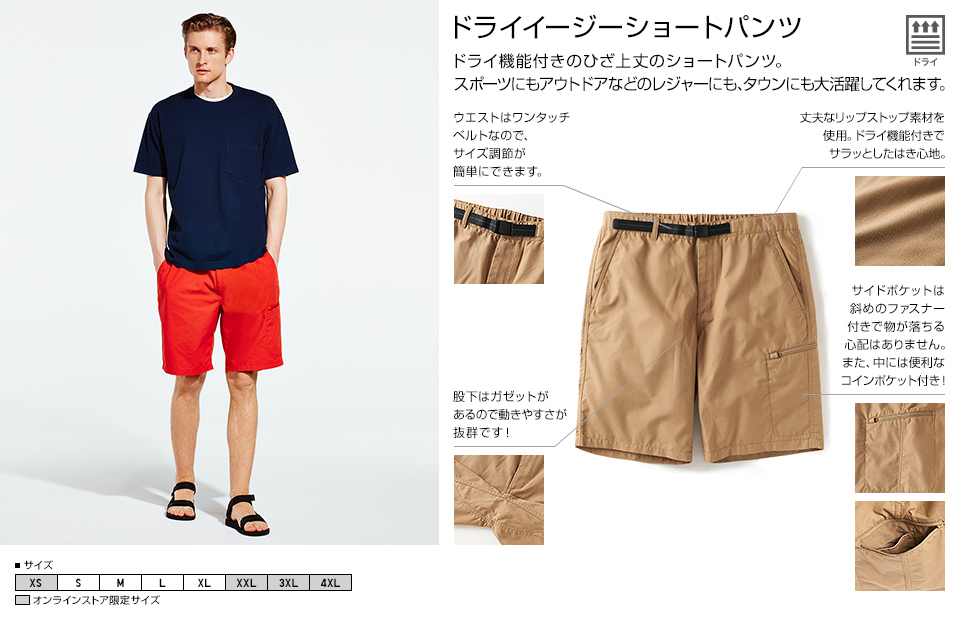 http://www.uniqlo.com/jp/store/feature/uq/cutpants/men/