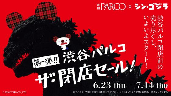 http://shibuya.parco.jp/
