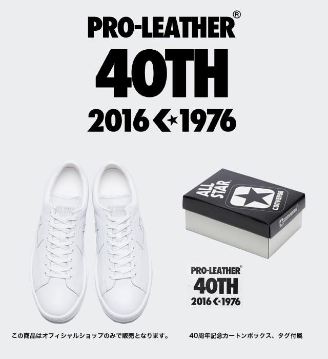 http://www.converse.co.jp/news/10507/